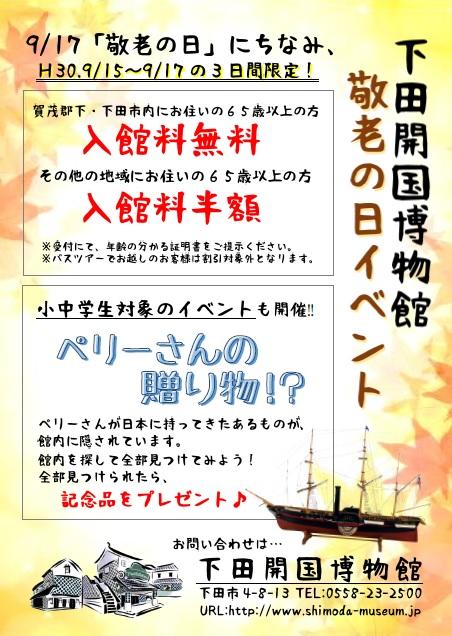 敬老の日イベント2018(^_-)-☆