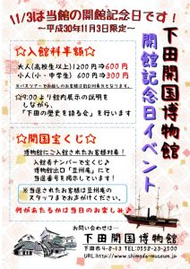 ~祝‼ 開館記念日(11/3)~