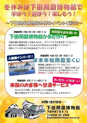 2018冬休みイベントご紹介(^^)/