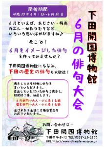 6月イベント紹介(^^)/
