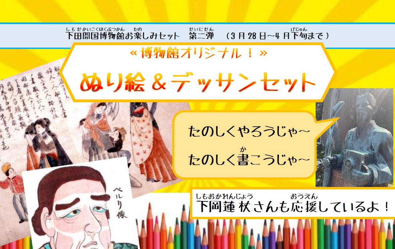 ぬり絵&デッサンセット無料プレゼント中!【3月28日~4月下旬まで】