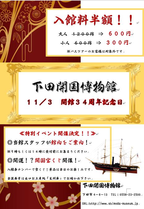 11月3日開館記念日です