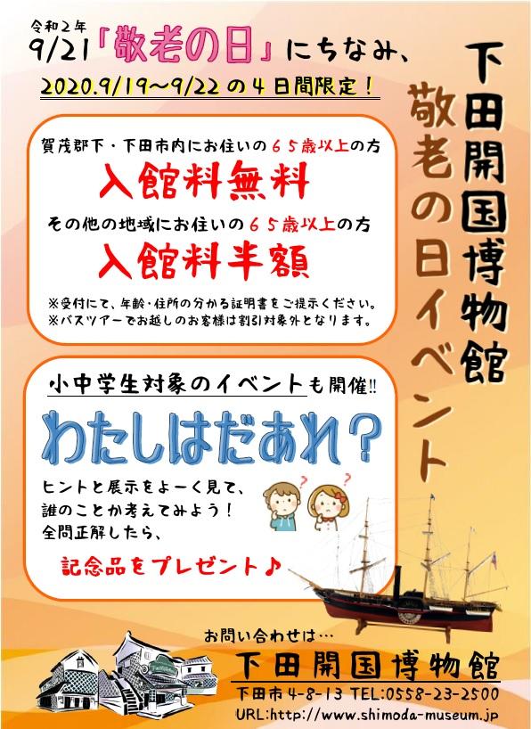 「敬老の日イベント」開催(^^)/