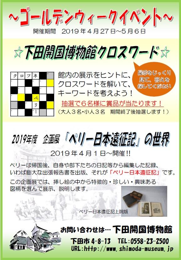 2019年ゴールデンウィークイベントのご案内(^^)/