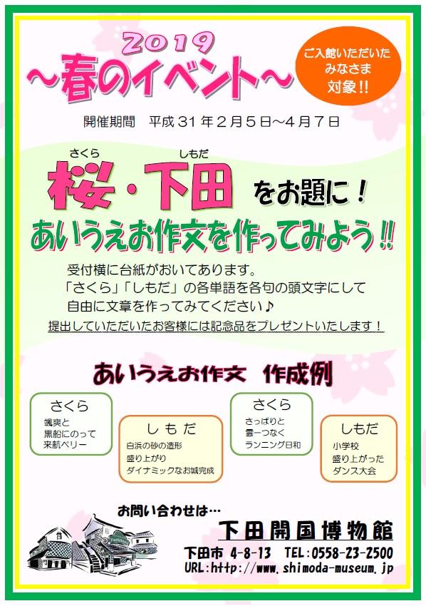 2019~春イベント~のご紹介♪