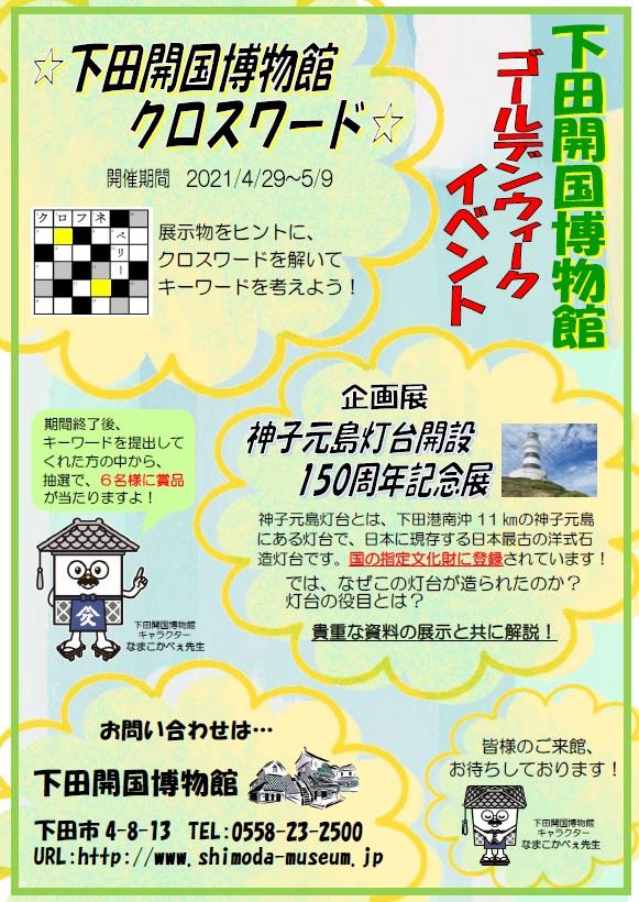 ゴールデンウィークは下田開国博物館へ(^_-)-☆