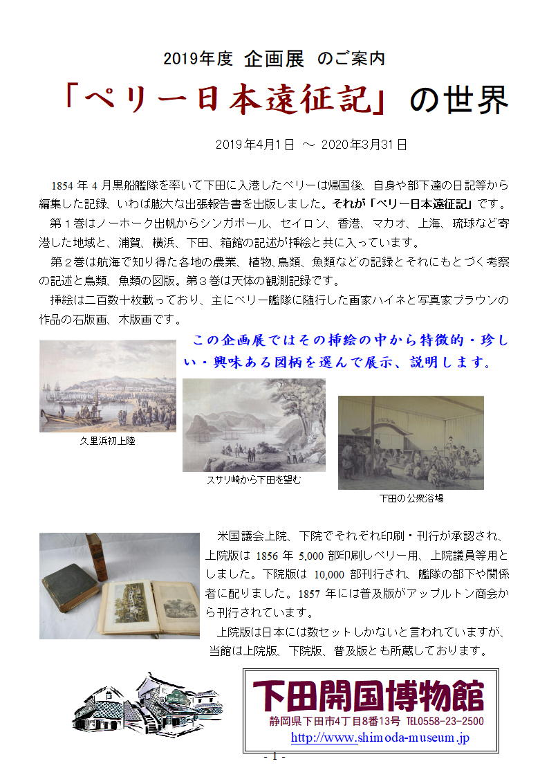 2019年度企画展「ペリー日本遠征記」の世界