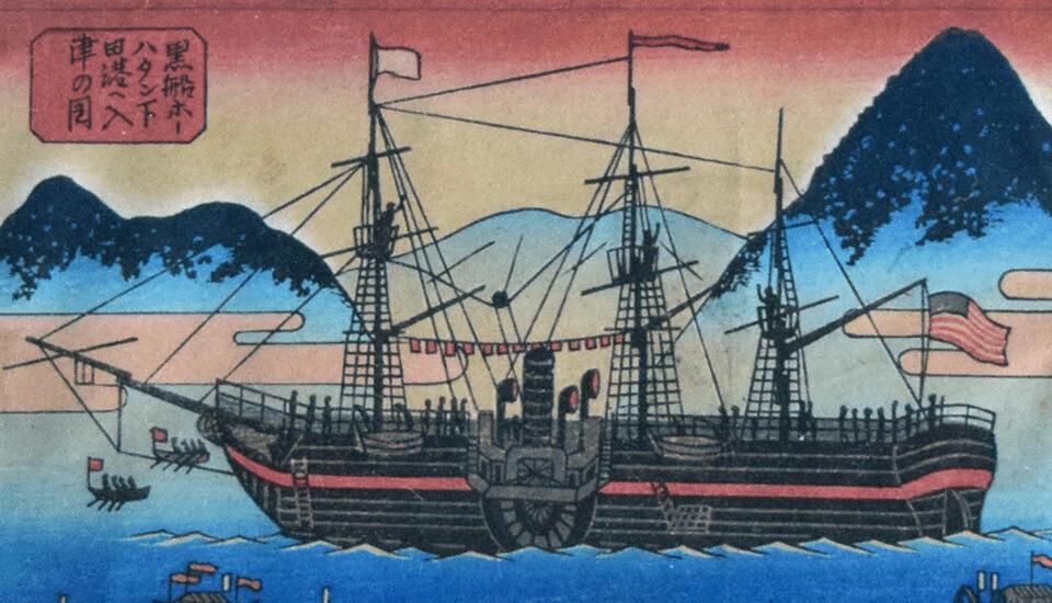 黒船 来航
